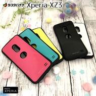 【RASTA BANANA】SONY Xperia XZ3 TPU耐衝擊防摔套/保護殼 (四色) 日本原裝現貨 香蕉牌