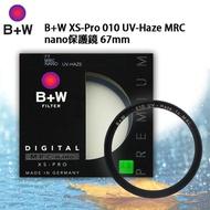 B+W XS-Pro 010 UV-Haze MRC nano保護鏡 67mm 捷新公司貨【3C小籠包】