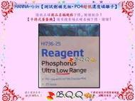 [B.Q.Q小舖]HANNA-哈鈉【HI736-25 PO4超低濃度磷離子測試劑補充組】