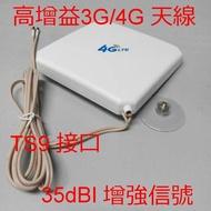 3G/4G天線35dbi高增益LTE雙接頭TS9/SMA 華為E5577 E5573E8372E3372E5377