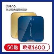 [50點抵600元]〈oserio歐瑟若〉無線星光智慧體脂計 (FTG-315) 兩色任選