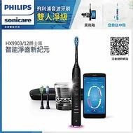 Philips飛利浦新鑽石靚白智能音波震動/電動牙刷 HX9903/12(黑)