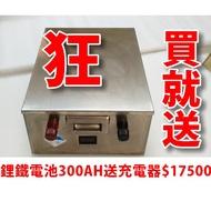 鋰鐵電池 鋰電池 13.6V 300AH 300安培 挑戰最低價 駐冷 駐車冷 駐車冷氣 冰箱 車泊 露營 野營 限量
