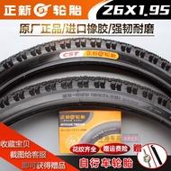 B賣場/CST正新輪胎26X1.95自行車輪胎26*1.95內外胎 26寸山地車外胎內胎