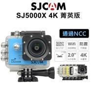 【SJCAM】SJ5000X 運動攝影機(行車記錄器/多色/)