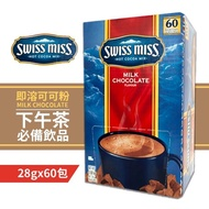 【Swiss Miss】熱可可粉(28g×60包入)