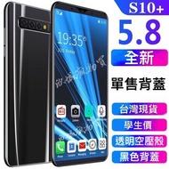 台灣現貨 全新免運 S10+ 智慧手機背蓋  智慧安卓手機背蓋 老人機背蓋 學生價  透明保護殼 透明空壓殼