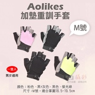 攝彩@Aolikes 加墊重訓手套 M號 重訓手套 護腕專家 舉重健身啞鈴 半指手套防滑手套 健身手套自我訓練加厚墊片