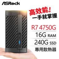 華擎系列【mini釣魚臺】AMD R7 4750G八核 迷你電腦(16G/240G SSD)