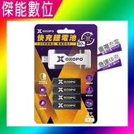 OXOPO 快充鋰電池【3號四入+充電器】AA 快速充電 1.5V 1550mAh