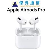 Apple Airpods Pro - 搭配無線充電盒