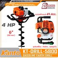 KANTO เครื่องเจาะดิน เครื่องขุดหลุม สว่านเจาะดิน รุ่น KT-DRILL-5800 ++พร้อมดอกเจาะดิน 6 นิ้ว++
