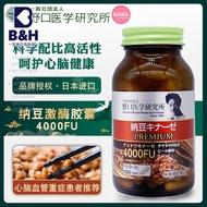 新款日本原裝進口野口醫學研究所納豆激酶納豆精新加強版4000FU正品現貨