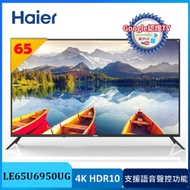Haier海爾 65吋 4K HDR Android液晶顯示器 LE65U6950UG (Google TV)