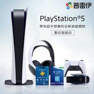 預購 【7/9 中午12:00 開放預購第十一批】【PS5】PlayStation®5 主機(數位版組合)