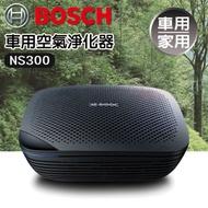 【BOSCH 博世】車用空氣淨化器 NS300 (車內清淨機/HEPA濾網)
