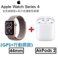 【原廠盒裝 + AIRPODS2代】蘋果 APPLE Watch S4 金色鋁金屬錶殼+粉沙色運動型錶環 (44mm)(GPS+行動網路)Series 4 LTE