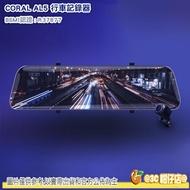 @3C 柑仔店@ 贈32G卡 CORAL AL5 前後雙鏡頭 後視鏡款 行車記錄器 12吋全屏2K高畫質 觸控+聲控 停車監控