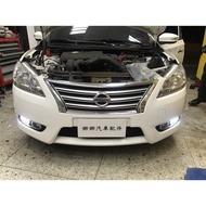 [[娜娜汽車]]日產 2014 Super Sentra 專用 LED日行燈霧燈罩總成 野馬款 3色(B款)