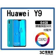 💯【二手】 HUAWEI Y9 2019 八核心 64 GB 附配件保固10天