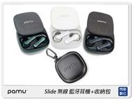 PaMu Slide 真無線 藍牙耳機+收納包 (8小時續航 防水等級IPX6 無線充電 低音加強 可觸控 雙耳通話)