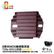8微米 變頻整流器 M311 不發燙 30ah 輸出 SUZUKI 隼 1300 整流器 哈家人