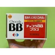 衛采製藥 俏正美Chocola BB Plus 250錠