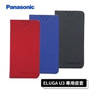Panasonic ELUGA U3 側翻皮套