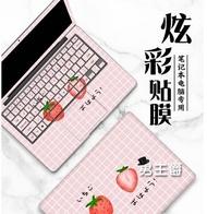 筆電貼紙筆電貼膜聯想小新潮華碩小米蘋果戴爾G3保護膜全套女14寸電腦膜