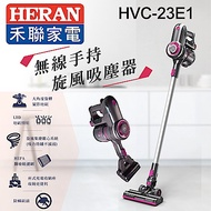 HERAN禾聯 無線輕巧 手持/直立 旋風吸塵器 HVC-23E1