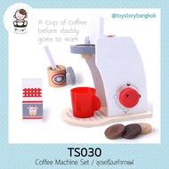 สุดคุ้ม ชุดเครื่องทำกาแฟ ให้ลูกชงกาแฟ เครื่องชงกาแฟ กาแฟ ครัว ของเล่นชุดกาแฟ ของเล่นเสริมพัฒนาการ เครื่องชงกาแฟ auto  เครื่องชงกาแฟสด เครื่องชงกาแฟ dip