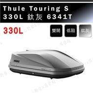 【露營趣】新店桃園 THULE 都樂 Touring S 330L 6341T 灰 車頂箱 行李箱 旅行箱 漢堡