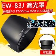 Canon佳能EW-83J遮光罩-1-77mm卡口17-40 16-35***現貨***[深度數位]