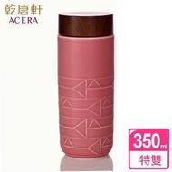 【乾唐軒活瓷】點石成金隨身杯_橫紋 / 大 / 特雙 / 無光粉紅 / 木紋蓋