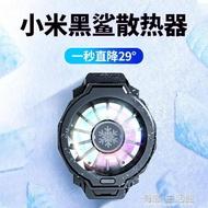 手機散熱器 適用于小米黑鯊冰封散熱器pro手機半導體背夾11/10/2/3/4pro紅米K40/K30改裝可