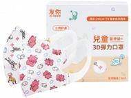 台灣康匠~友你 兒童3D彈力口罩50入(醫療用口罩) 斑馬/大象 款式可選