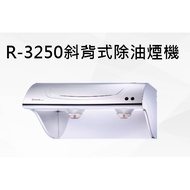 **堡晨**櫻花牌 R3250 雙渦輪馬達斜背式除油煙機.排油煙機 烤漆 R-3250.L.XL