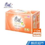 春風 SILLACE乳霜果仁油抽取式衛生紙 110抽x8包X8串/箱 箱購
