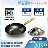 【PREMIUM 極】日本製無塗層不易生鏽鐵製炒鍋 28cm 超值兩件組(不鏽鋼鍋蓋+炒鍋)