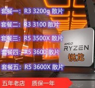 熱賣AMD銳龍Ryzen R3 3200g 3100 R5 3500X 3600 3600X CPU處理器散片