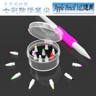 Apple เปลี่ยน Nib Applepencil Antiskid เขียน Wrap ไม่มีกระดาษห้องเรียนฟิล์ม Damping Mute ปากกา