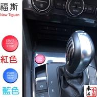 福斯 New Tiguan / Tiguan allspace 一鍵起動鈕蓋