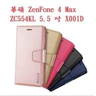 美人魚【Hanman 仿羊皮】華碩 ZenFone 4 Max ZC554KL 5.5 吋 X00ID 斜立支架皮套