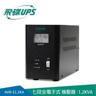 【FT飛碟】1.2KVA 七段全電子式穩壓器(穩壓功能/雷擊突波吸收/大電表面板)