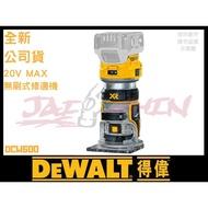 【樂活工具】含稅 DEWALT 得偉 20V DCW600B 免碳刷無線修邊機 雕刻機 Router 路達 DCW600