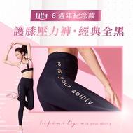 Fitty 8 週年紀念款・護膝壓力褲(經典全黑)