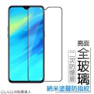 Realme 5 3 XT Pro滿版 realme3 realme3Pro 玻璃保護貼 玻璃貼