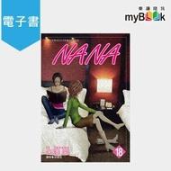 【myBook】NANA 18(電子漫畫)