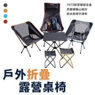 [贈收納袋] 折疊 收納 露營桌椅 折疊桌 凳子 躺椅 航空級 鋁合金 輕巧 防水 戶外 露營 烤肉 沙灘 戶外活動必備