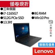 Lenovo聯想 ThinkPad L13 20VHS00H00 i7 13.3吋 專業版 商務筆電